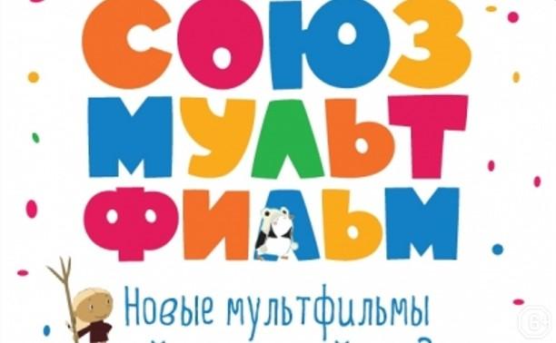Новая жизнь «Союзмультфильма»