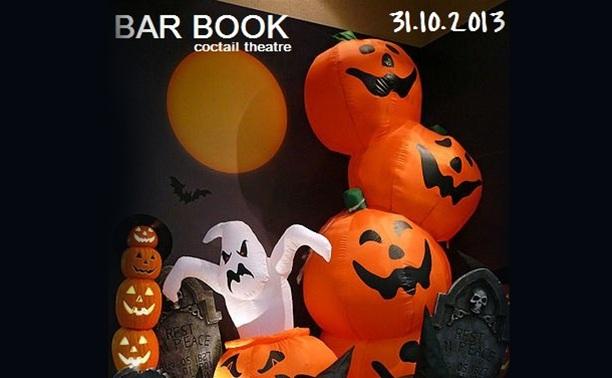 Хэллоуин в Bar Book