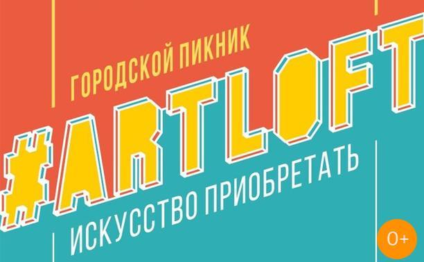 #ArtLoft