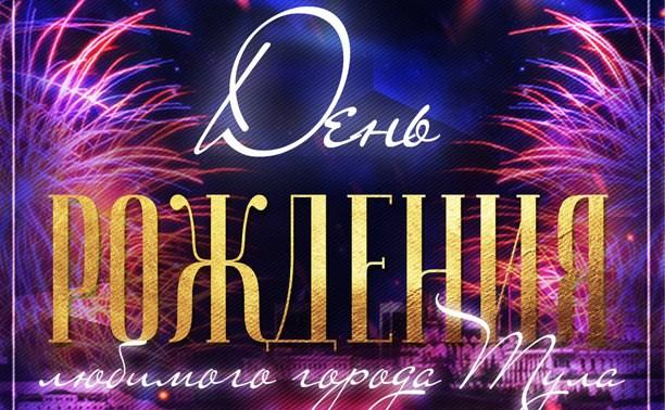 День рождения любимого города Тулы