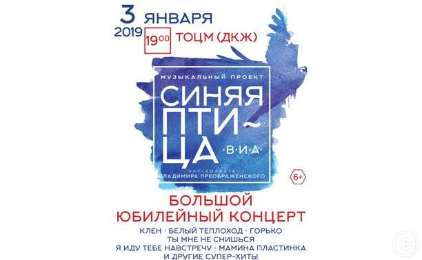 «Синяя птица» Владимира Преображенского