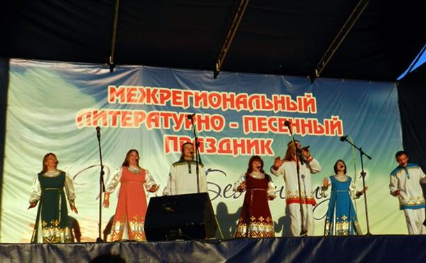 Межрегиональный литературно-песенный праздник «Песни Бежина луга»