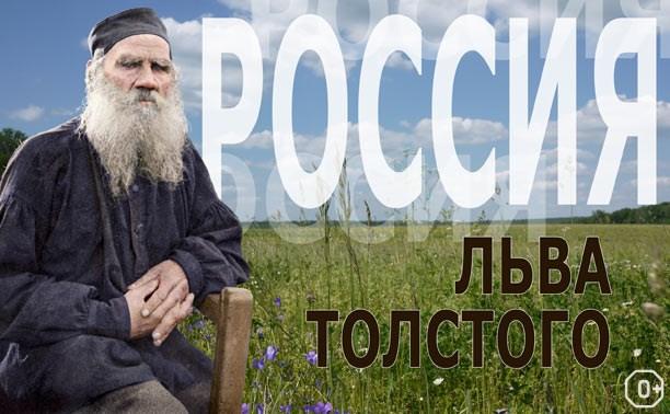 Россия Льва Толстого