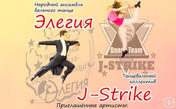 Элегия и J-Strike