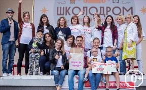 Школодром-2017