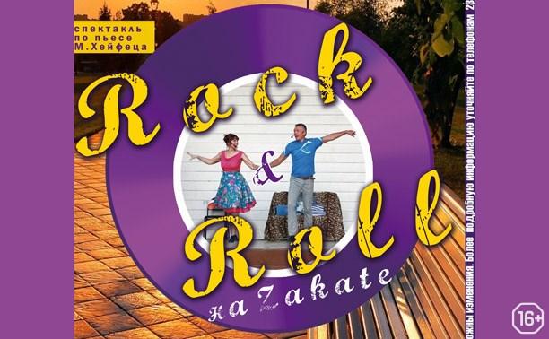 ROCK-n-ROLL на ZAKATE
