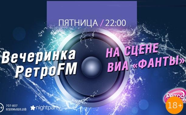 Вечеринка РетроFM