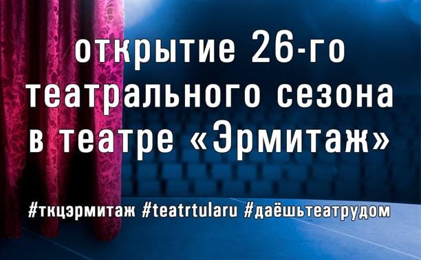 Открытие нового 26-й сезона в театре «Эрмитаж»