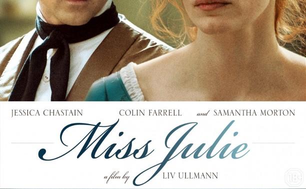 Мисс Джули