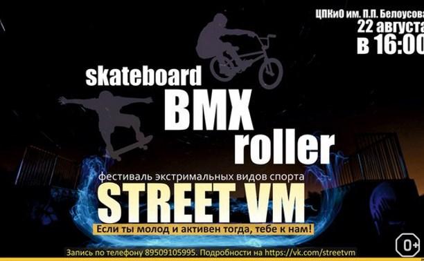 Street VM