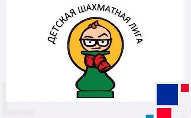 Детская шахматная лига
