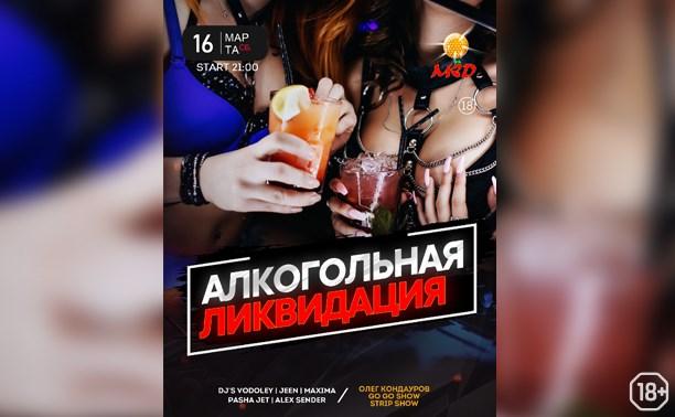 Алкогольная ликвидация