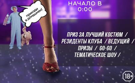 Грандиозная вечеринка «Пижамка2020»