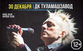 Глеб Самойлов & The Marixx