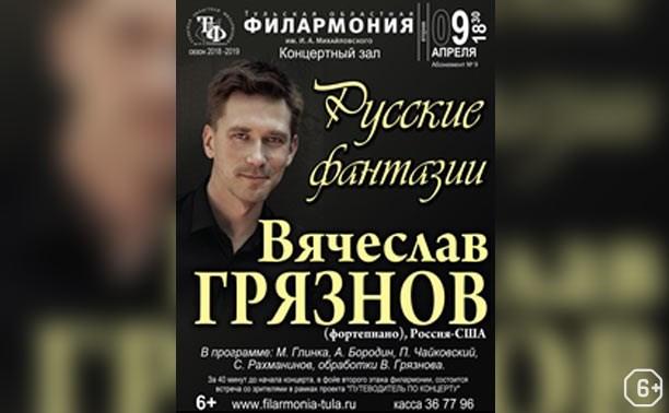 Вячеслав Грязнов. Русские фантазии