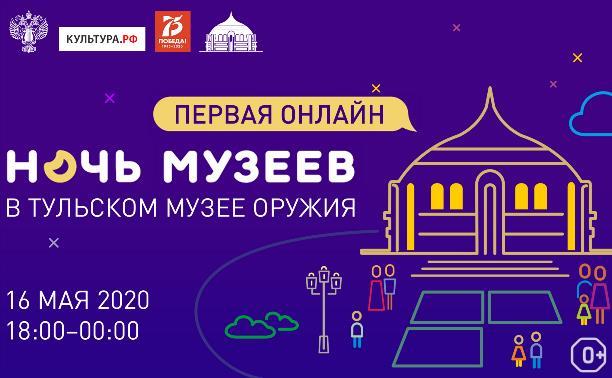«Ночь музеев – 2020» в Тульском музее оружия в онлайн-формате