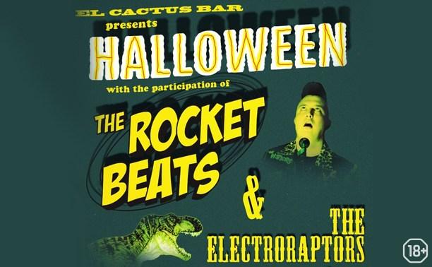 Halloween в Кактусе