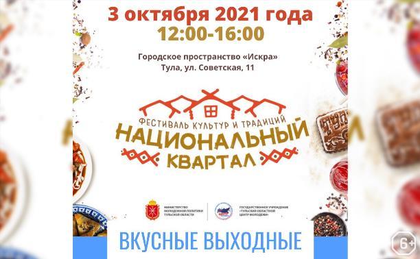 Фестиваль «Национальный квартал»