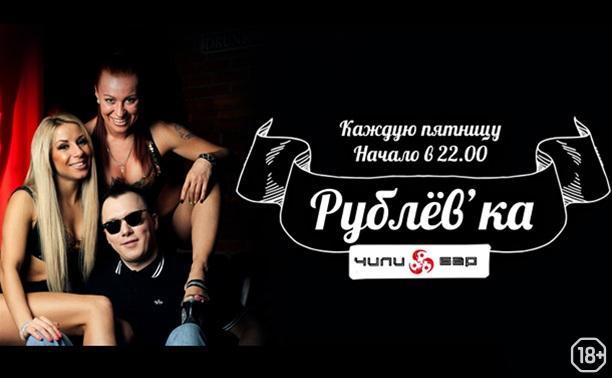 Рублёв'ка в Чили баре!