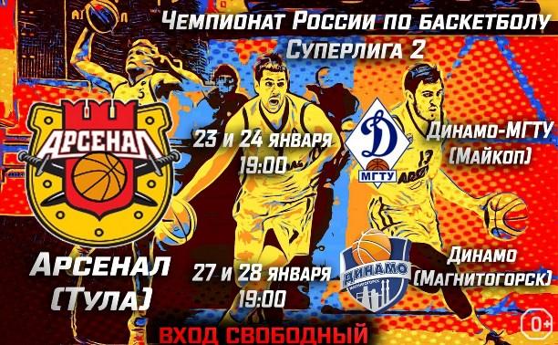 БК «Арсенал» - БК «Динамо-МГТУ»