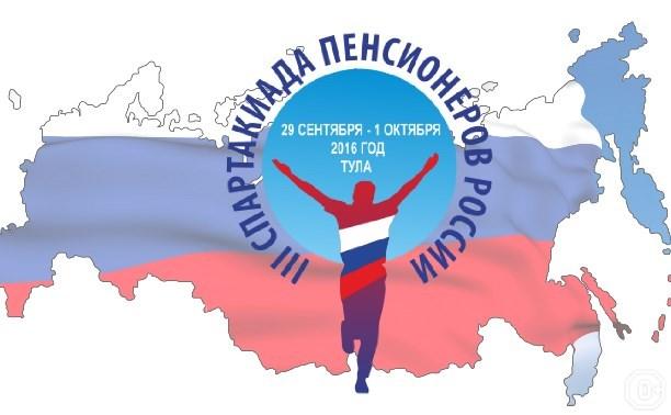 III Спартакиада пенсионеров России