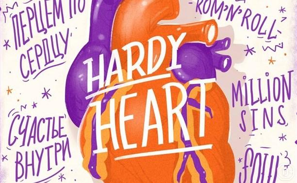 Hardy Heart