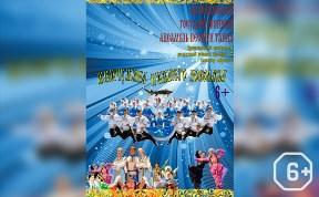 Астраханский государственный ансамбль песни и танца