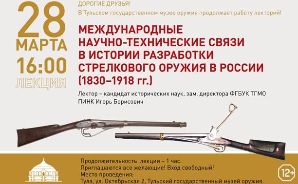 Международные научно-технические связи в истории разработки стрелкового оружия в России (1830–1918 гг.)
