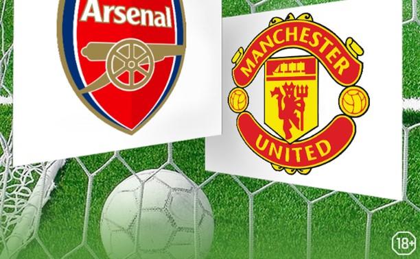 Футбол. АПЛ. «Арсенал» — «Манчестер Юнайтед»