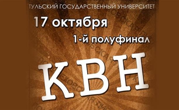 1-ый полуфинал Политеховской лиги КВН