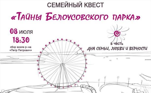 Тайны Белоусовского парка
