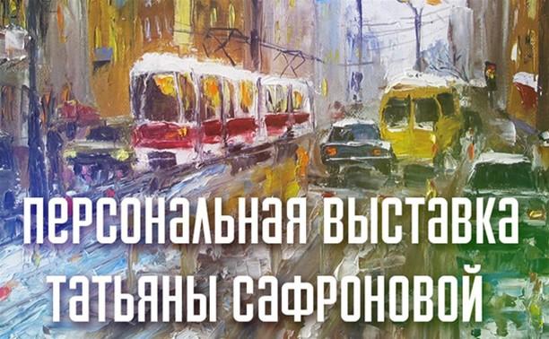 Выставка Татьяны Сафроновой