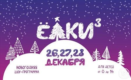 Елки ВКУБЕ!: Прокачай свой Новый год!