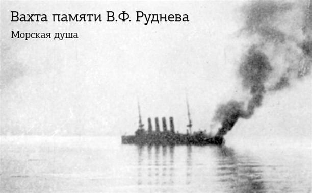 Праздничная программа, посвященная жизни В. Ф. Руднева, «Морская душа»