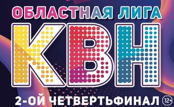 Областная Лига КВН: 2-ой 1/4 финал