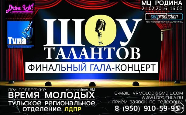 Шоу талантов: Финал