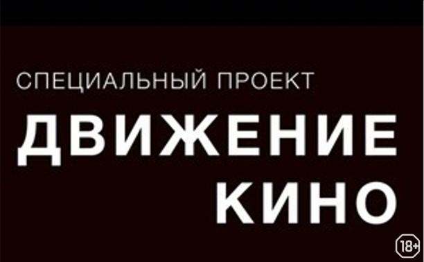 Движение кино: Исчезновение-забвение. Валентина Бек / Генрих