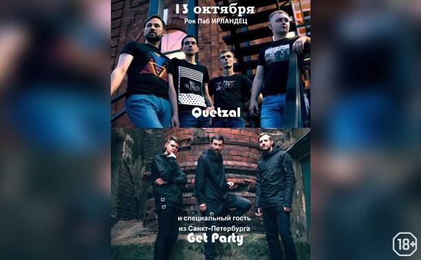 Quetzal и Get Party