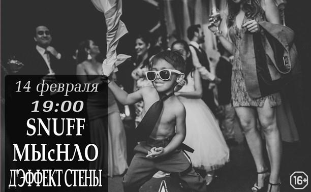 SNUFF, МЫсНЛО, Д'эффект Стены
