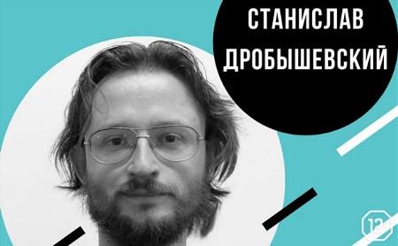 Лекция Станислава Дробышевского «Происхождение человека»