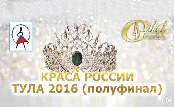 Краса России Тула 2016: полуфинал