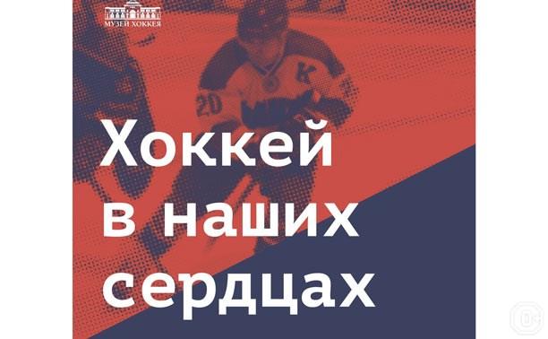 Хоккей в наших сердцах
