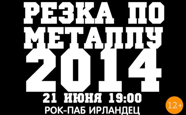 Резка по металлу 2014