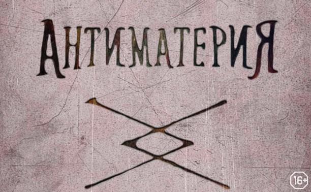 Антиматерия