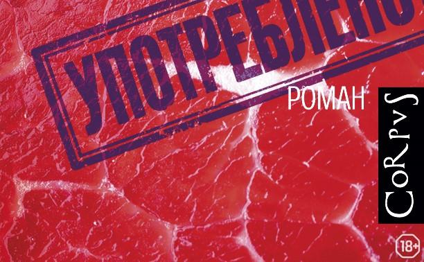 Видеоконференция с режиссером Дэвидом Кроненбергом в «Пионере» (Москва)