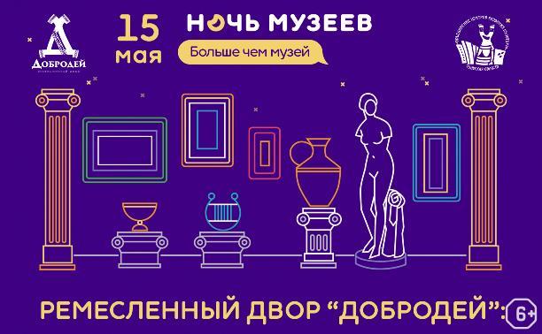 «Ночь музеев» в ремесленном дворе «Добродей»