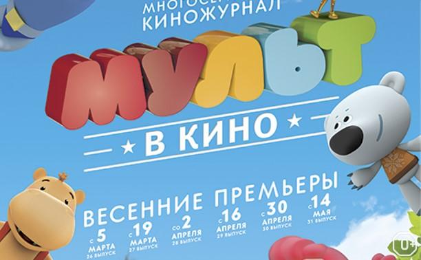 МУЛЬТ в кино. Выпуск №27