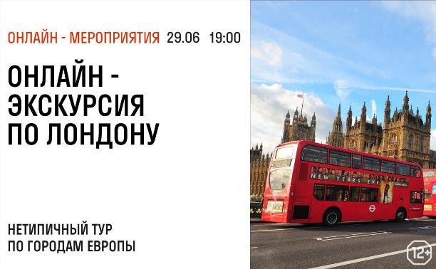 Онлайн-экскурсия по Лондону