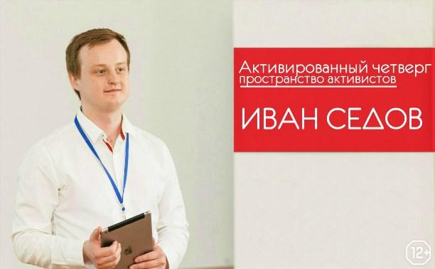Активированный четверг: Иван Седов