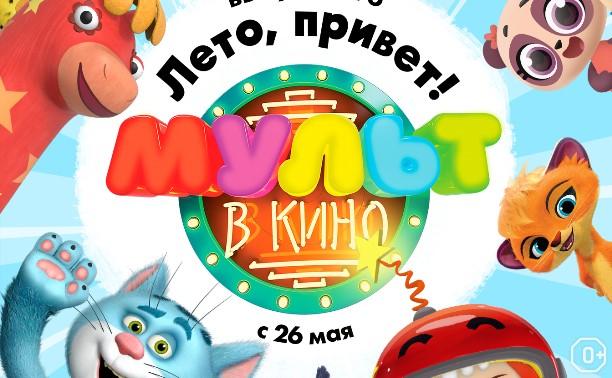 МУЛЬТ в кино. Выпуск №76. Лето, привет!